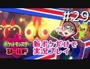 【新ポケ縛り】ポケットモンスターソード・シールド実況プレイ#29【ポケモン剣盾】