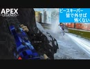 【Apex Legends PS4版】SnowSkyがのんびりプレイpart37【シーズン3】