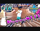 【ポケモンソード実況】委員長の私服ダサいロズ~ †10