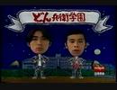 1996年12月のCM集(MステSUPER LIVE内)part1