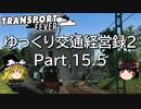 【Transport Fever】ゆっくり交通経営録2 Part15.5 第五章 番外編