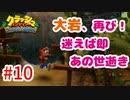 トラウマ再び!?クラッシュ・バンディクーゲーム実況 #10