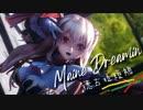 【MMD萌王EX】YYB式萌王EX德古拉短裙 / Maine Dreamin'