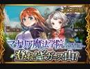 【神バハ】 マナリア魔法学院-遠足編- 登れ!ギガース山!