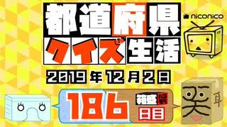 【箱盛】都道府県クイズ生活(186日目)2019年12月2日