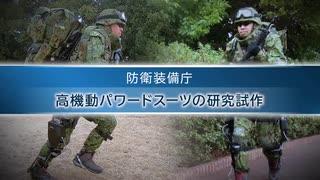 高機動型パワードスーツの研究試作(防衛省・防衛装備庁・先進技術推進センター)