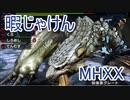 【実況】暇じゃけん2人で狩りに行くその17 氷牙竜・ベリオロス!【MHXX】