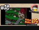 【やがみんの】スーパーマリオRPGで大冒険してみた 【#2 泣き虫のマロ】