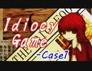 #2 オカルトに埋もれた真実『Idiocy Game -Case1』を実況した