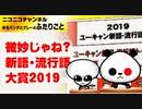 超絶偏り新語・流行語大賞2019年間大賞発表!