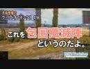 【WoT】 方向音痴のワールドオブタンクス Part94 【ゆっくり実況】
