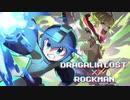 ドラガリアロスト×ロックマンコラボ「ボスステージ」