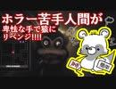 ホラー苦手なPCゲーム初心者が猿にリベンジ!!