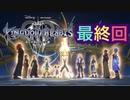 【実況】キングダムハーツ3やろうぜ! 最終回ッ!!