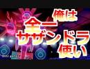 【ポケモン剣盾】激闘ランクバトル!華の乱#02【サザンドラ】
