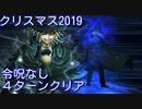【Fate/Grand Order】聖夜のサンタと子供たち 4ターン攻略【令呪なし】