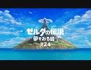 #24【実況】ゼルダの伝説 夢をみる島(2019)
