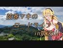 弦巻マキのロードライフ~筑波山2~