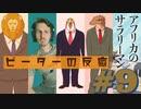 【海外の反応 アニメ】 アフリカの サラリーマン 9話 African Salaryman ep 9 アニメリアクション