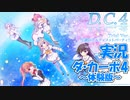 【Part4】実況 「D.C.4 ~ダ・カーポ4~体験版」 かぜり@なんとなくゲーム系動画のPlayStation4ゲームプレイ