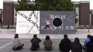 【京大の学祭で】メグメグ☆ファイアーエンドレスナイト【踊ってみた】【星空凛コス】