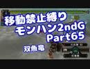 【MHP2G】移動禁止縛り【Part65】★6双魚竜(VOICEROID実況)(みずと)