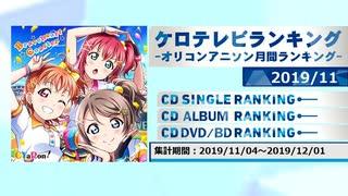 アニソンランキング 2019年11月【ケロテレビランキング】