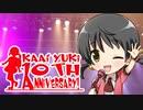 【歌愛ユキV4】 おいわい!せっしょん★ぱーてぃー!!【歌愛ユキ10周年記念】