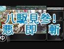 【艦これ】2019秋イベ 進撃!第二次作戦「南方作戦」 E1【ゆっくり】