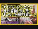 『ダイアモンド・ユカイさん 免許返納しない母にとった最終手段』についてetc【日記的動画(2019年12月03日分)】[ 247/365 ]