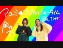 【teamCattleya】アユミ☆マジカルショータイム【踊ってみた】