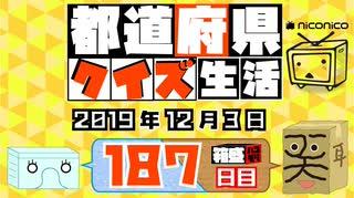 【箱盛】都道府県クイズ生活(187日目)2019年12月3日