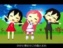 【miki・ユキ・キヨテル】 パプリカ(Foorin/米津玄師)