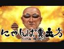 にゃんぱ糞宣言!