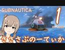 【Subnautica】さささぶのーてぃか