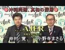 『沖縄問題、真相の深層』第四回「反日勢力に利用される首里城」(前半)仲村覚 AJER2019.12.5(7)