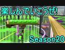 【日刊スプラトゥーン2】ランキング入りを目指すローラーのガチマッチ実況Season20-1【Xパワー2360アサリ】ダイナモローラーテスラ/ウデマエX/ガチアサリ