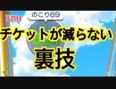 【マリオカートツアー】まさか無限!?ヤバい裏技見つけたwwwwwwwww 【3泊目】