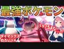笹木咲、今話題のアイアントにダイマックスのろい4積みカビゴンをぶつけ勝利を確信するも敗北し配信終了【ポケモン剣盾】