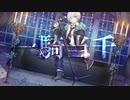 【オリジナルPV】一騎当千 / 雪白にしき【歌ってみた】
