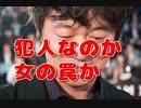 新井浩文の懲役5年は冤罪なのか?