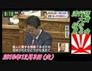 2-2野村明大、流行語大賞、桜を見る会。菜々子の独り言 2019年12月3日(火)