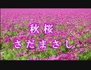 秋桜 さだまさし 歌ってみました
