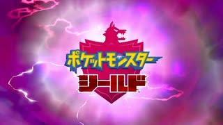 【実況】ポケットモンスターシールド #1
