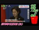 2すまたん、流行語大賞、桜を見る会。菜々子の独り言 2019年12月3日(火)