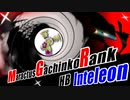 【ポケモン剣盾】マラカッチガチンコランク #1【HBミストシードインテレオン】