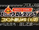 相羽あいな 富田麻帆の I Love プロレスリング 第5試合 (part1/2) コメントあり