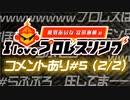 相羽あいな 富田麻帆の I Love プロレスリング 第5試合 (part2/2) コメントあり