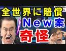 文喜相「全世界が韓国民に賠償金を支払う!」新プランを本気で検討中。しかも、日本が賛同すると勝手に思い込んでいるらしい…【海外の反応】