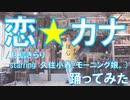 【ぽんでゅ】恋☆カナ/月島きらりstarring久住小春 (モーニング娘。)踊ってみた【きらレボ】